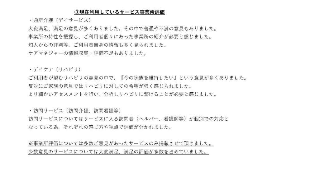 H30アンケート考察_ページ_2