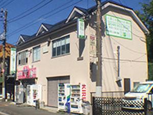 太陽の家 附属歯科診療所