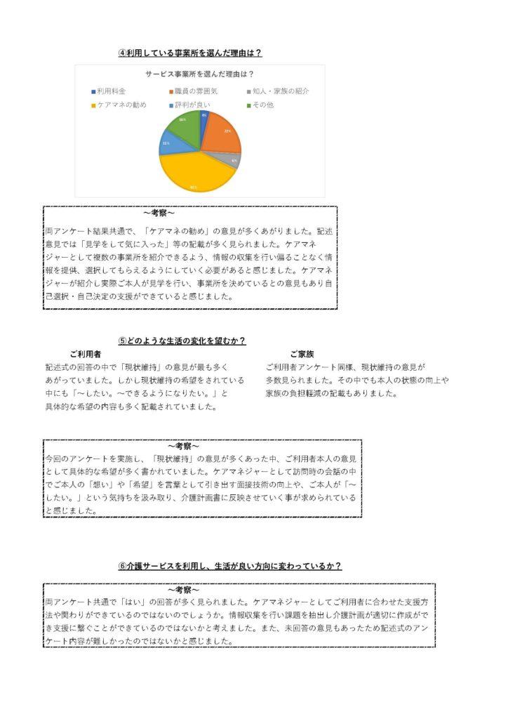 H30アンケート考察2_ページ_1